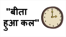 बीता हुआ कल  Animated Motivational Stories for Students (Hindi) - Motivational and Inspirational Story