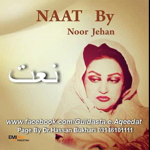 Naat - Jab Basarat Ko Baseerat Ka Qareena Aaye - Noor Jehan - Poet Salim Geelani (Remastered Audio)