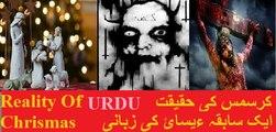 Reality Of Christmas In Urdu By Ex Christian Christmas Ki Hakikat Sabik Esai Reality Of Jesus Christ