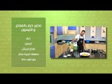 مكرونة بالهوت دوج - عصير خيار بالنعناع والليمون | مطبخ 101 حلقة كاملة