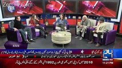 Mere Aziz Hum Watnon – 7th January 2017