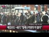 [뉴스 人] 미국 북동부 폭설·한파...피해 속출 [박경자, YTN 월드 시카고 리포터] / YTN