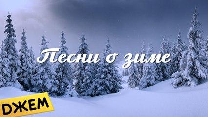 ДЖЕМ - Песни о зиме