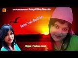 Maya Teri Jikudi Ma Padik Singer  Pradeep Aswal by swagatfilms