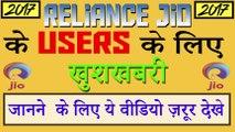 Reliance Jio sim card users के लिए खुशखबरी | DGHoney Tech