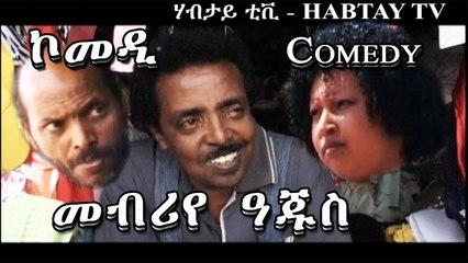 Eritrean Comedy Scene - Mebriye Adjus - Eritrea