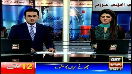 ARY News Headlines 12 PM - 3rd January 2017