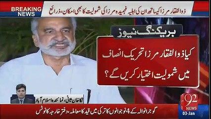 Breaking News : Zulfiqar Mirza Kis Ke Saath PTI Join Karne Wale Hain ?
