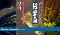 Read Online International Accounting Standards: Why Japan s Corporate Accounting Are Bad [In
