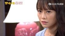 甘味人生第376集璟宣再度出場飾演賴恬婕+第376集片尾預告