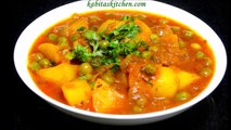 Aloo Matar Curry Recipe-Aloo Matar In Pressure Cooker-Potato and Peas Curry-Easy n Quick Aloo Matar