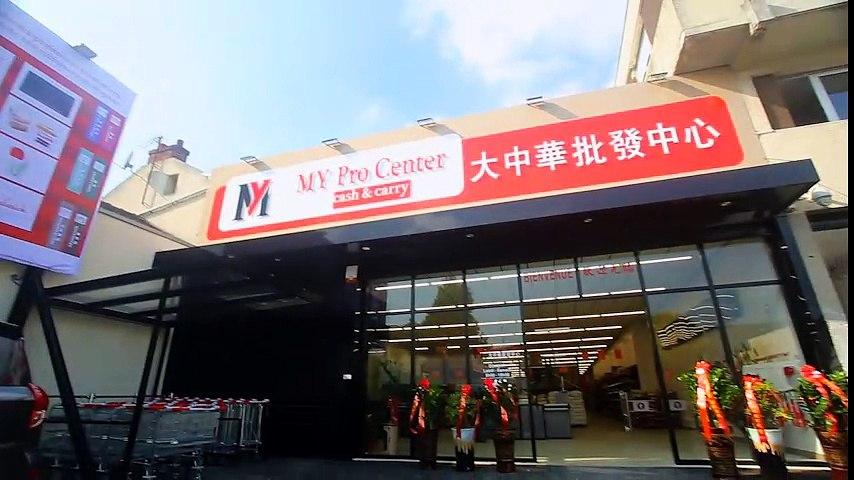 大中华批发中心 - My Pro Center Supermarché