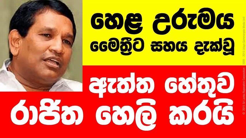 Rajitha Senaratne revealed  බෞද්ධයන් වැනසීමේ සැලසුම.....