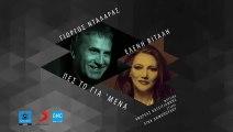 Γιώργος Νταλάρας & Ελένη Βιτάλη - Πες Το Για Μένα | George Dalaras & Eleni Vitali - Pes To Gia Mena (New 2017)