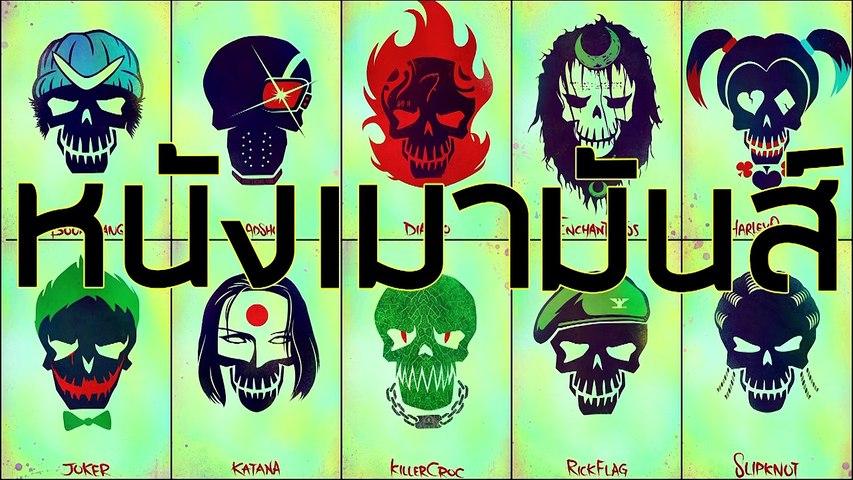 [Suicide Squad] หนังเมามันส์ Ep.2: ทีมวายร้ายมันส์สุดติ่ง