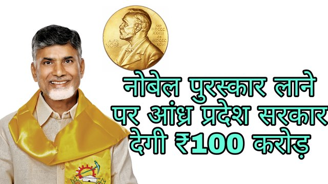 Andhra Pradesh CM Chandrababu Naidu announced ₹100 crores for Nobel Prize winner from Andhra Pradesh. I