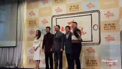강호동과 함께하는 MBN  '내손님' 제작발표회 생중계 LIVE