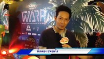 ข่าวแซ่บ CHANG MUSIC CONNECTION PRESENTS WARP MUSIC FESTIVAL