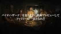 Resident Evil 7 biohazard - Campagne virale Japon