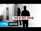 [그림판결] 공용화장실에서 알바 여고생 성추행...징역 2년 / YTN (Yes! Top News)