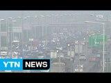 [YTN 실시간 뉴스] 전국 곳곳 최악의 미세먼지...터널 안 공기 수준 / YTN (Yes! Top News)