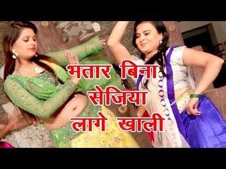 Superhit Song - Bhatar Bina Sejiya Lagata - Tohara Didiya Ke Jawab Naikhe - Bhojpuri Hot Songs 2017