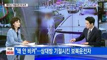도로 위의 무법자들....쇠파이프에 기절까지 / YTN (Yes! Top News)