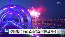 국내 최장 174m 소양강 스카이워크 개장 / YTN (Yes! Top News)
