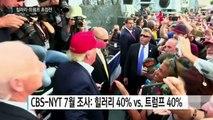 힐러리·트럼프 지지율 동률...공화당 전대 치안 비상 / YTN (Yes! Top News)