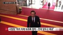 """與 서청원 """"녹취록 협박, 전대 앞두고 폭로"""" 파문 / YTN (Yes! Top News)"""