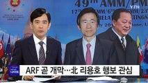 ARF 곧 개막...北 리용호 행보 관심 / YTN (Yes! Top News)