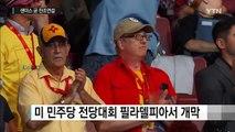 美 민주당 전당대회 개막...샌더스 곧 찬조연설 / YTN (Yes! Top News)
