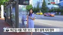 [날씨] 식지 않는 열기...퇴근길도 푹푹 찐다 / YTN (Yes! Top News)