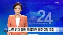 '사드 반대' 中, 대북제재 공조 이탈 조짐 / YTN (Yes! Top News)
