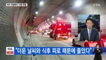 가족 여행이 악몽으로...'도로 위 흉기' 졸음운전 / YTN (Yes! Top News)