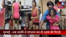 Live Girl Beating Boy on Road Mumbai ||जब लड़की ने शरेआम कर दी लड़के की पिटाई || Latest News INDIA