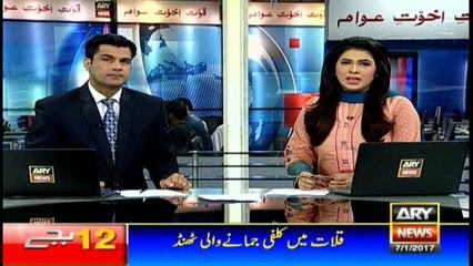 ARY News Headlines 12 PM - 7th January 2017