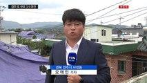 또 3.5 여진 발생...경주 지역 주민 공포 확산 / YTN (Yes! Top News)