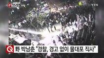 """野 박남춘 """"경고 없이 물대포 직사""""...경찰 """"규정 준수"""" / YTN (Yes! Top News)"""