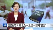 김영란법 시행 첫날...고급 식당가 '울상' / YTN (Yes! Top News)