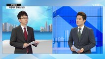 [쏙쏙] 부동산에 기댄 성장...과열에도 정부는 멈칫 / YTN (Yes! Top News)
