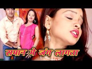 सामान में जंग लगता - Saman Murchail Ba - Om Prakash Pandey - Bhojpuri Hot Songs 2017 new