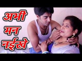 अभी मन नइखे - Saman Murchail Ba - Om Prakash Pandey - Bhojpuri Hot Songs 2017 new