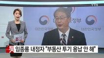 """임종룡 내정자 """"부동산 투기 용납 안 해"""" / YTN (Yes! Top News)"""