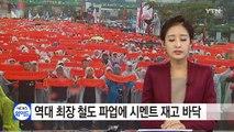 역대 최장 철도 파업에 시멘트 재고 바닥 / YTN (Yes! Top News)