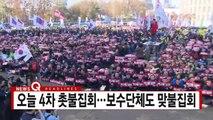 [YTN 실시간뉴스] 법원 '청와대 주변 행진' 허용 결정 / YTN (Yes! Top News)