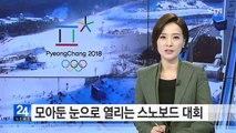 평창 올림픽 '지난 겨울 눈' 사용해 대회 준비 완료 / YTN (Yes! Top News)