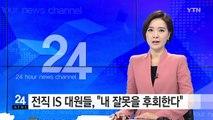 전직 IS 대원들의 뒤늦은 고백   내 잘못 후회한다   YTN (Yes! Top News)