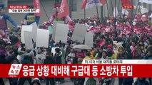 사전 행진 시작...청와대 앞 200m 까지 행진 / YTN (Yes! Top News)