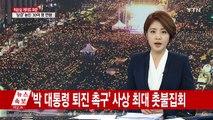 오늘 '사상 최대' 촛불집회...사전집회 진행 / YTN (Yes! Top News)